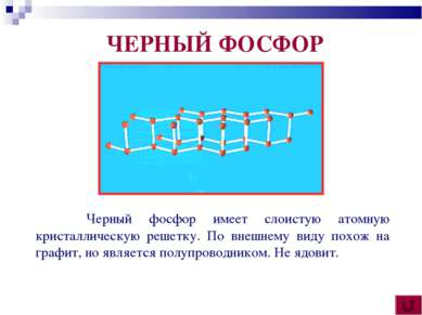 Черный фосфор имеет слоистую атомную кристаллическую решетку. По внешнему вид...