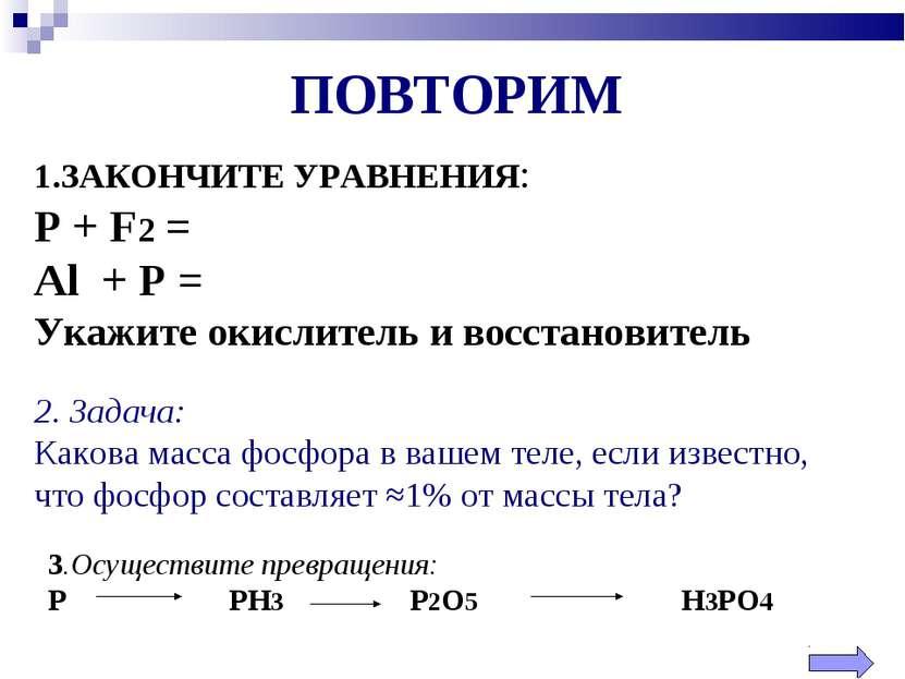 2. Задача: Какова масса фосфора в вашем теле, если известно, что фосфор соста...