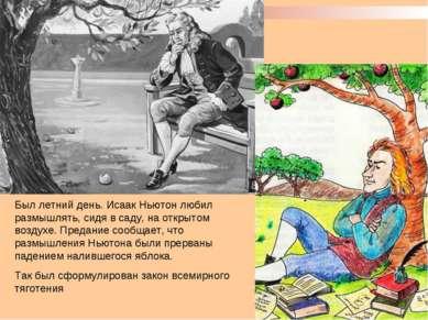 Был летний день. Исаак Ньютон любил размышлять, сидя в саду, на открытом возд...