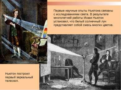 Первые научные опыты Ньютона связаны с исследованиями света. В результате мно...