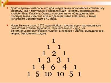 Долгое время считалось, что для натуральных показателей степени эту формулу, ...