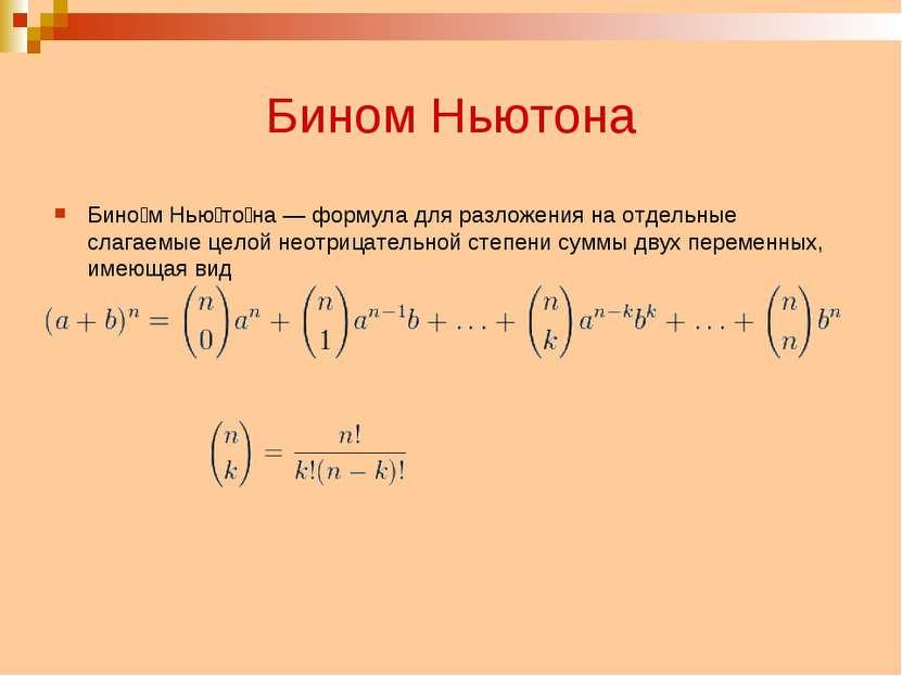 Бином Ньютона Бино м Нью то на — формула для разложения на отдельные слагаемы...