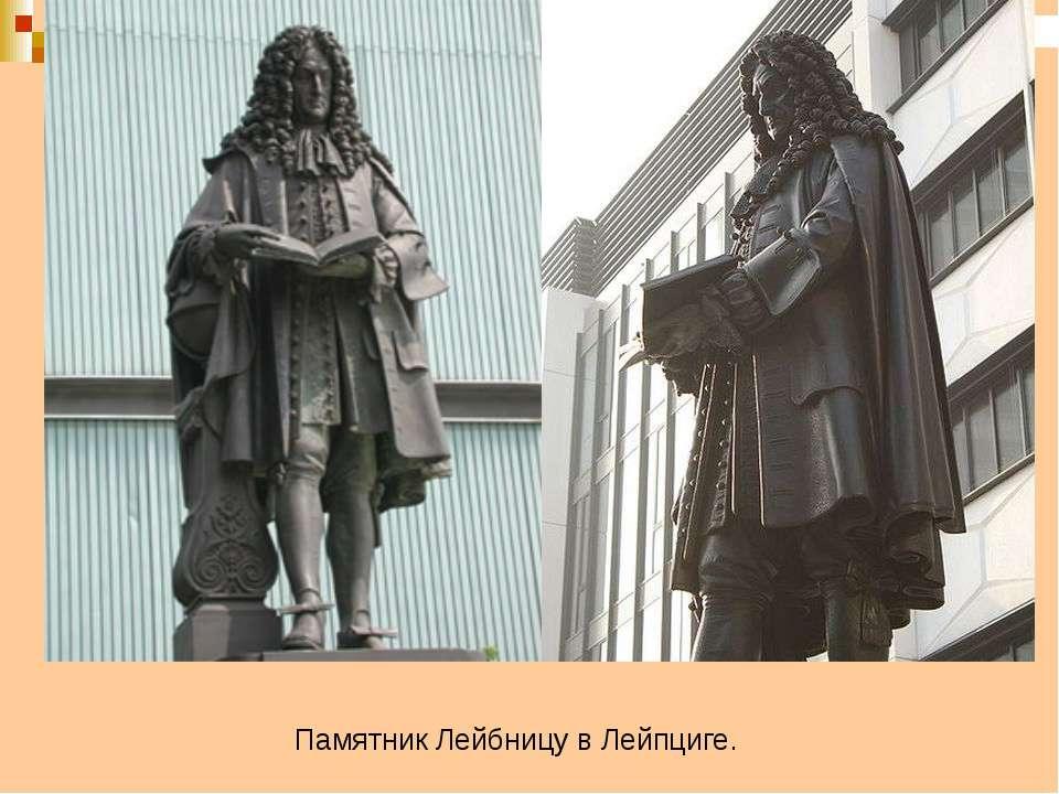 Памятник Лейбницу в Лейпциге.