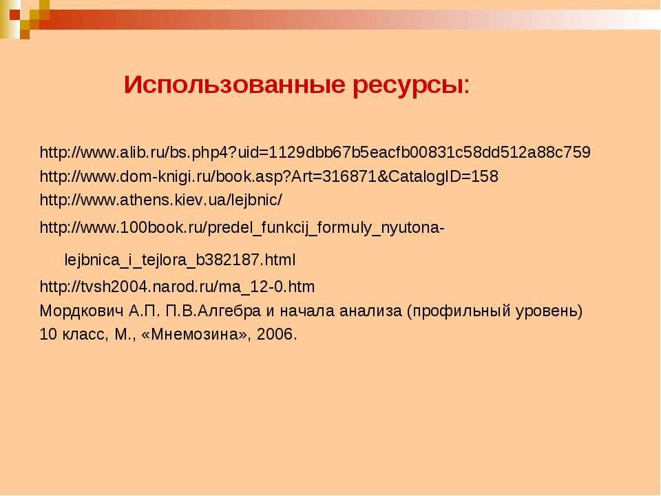 Использованные ресурсы: http://www.alib.ru/bs.php4?uid=1129dbb67b5eacfb00831c...