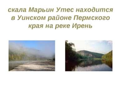 скала Марьин Утес находится в Уинском районе Пермского края на реке Ирень