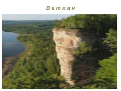 В е т л а н Камень Ветлан– скальные выходы на реке Вишера, недалеко от города...