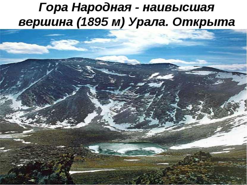 Гора Народная - наивысшая вершина (1895 м) Урала. Открыта геологом А. Н. Алеш...