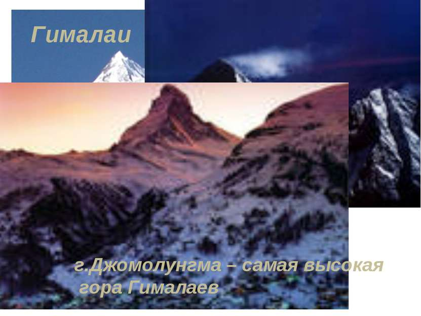 Гималаи г.Джомолунгма – самая высокая гора Гималаев