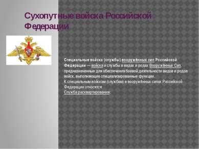 Сухопутные войска Российской Федерации Специальные войска (службы)вооружённы...