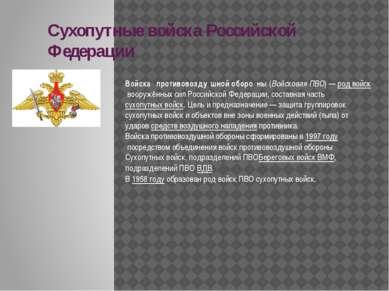 Сухопутные войска Российской Федерации Войска противовозду шной оборо ны(Вой...