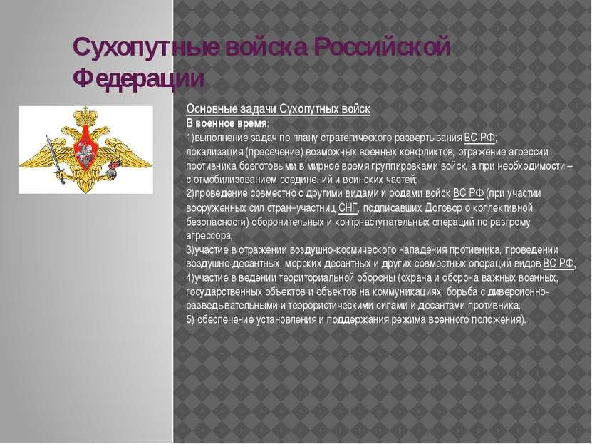Сухопутные войска Российской Федерации Основные задачи Сухопутных войск В вое...