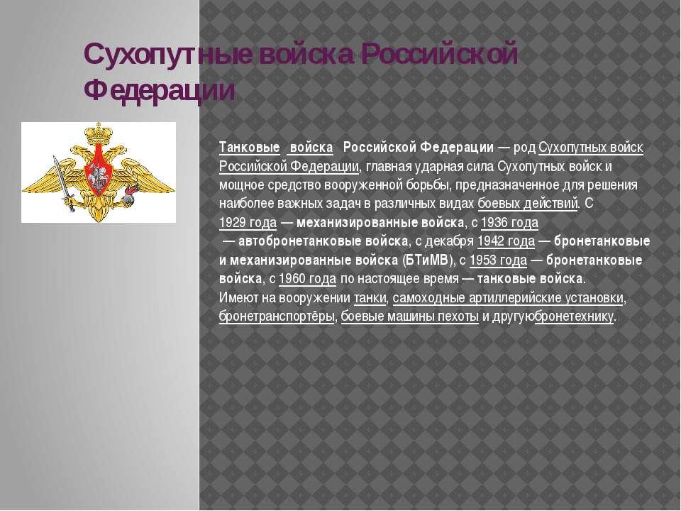 Сухопутные войска Российской Федерации Та нковые войска Российской Федерации...