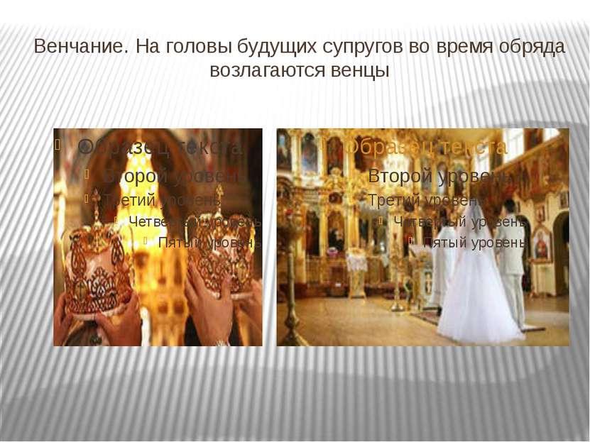 Венчание. На головы будущих супругов во время обряда возлагаются венцы