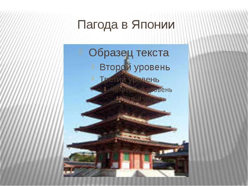 Пагода в Японии