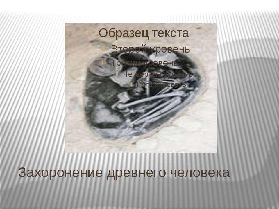 Захоронение древнего человека