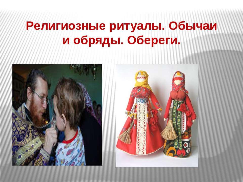 Религиозные ритуалы. Обычаи и обряды. Обереги.