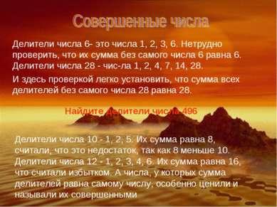 Делители числа 6- это числа 1, 2, 3, 6. Нетрудно проверить, что их сумма без ...