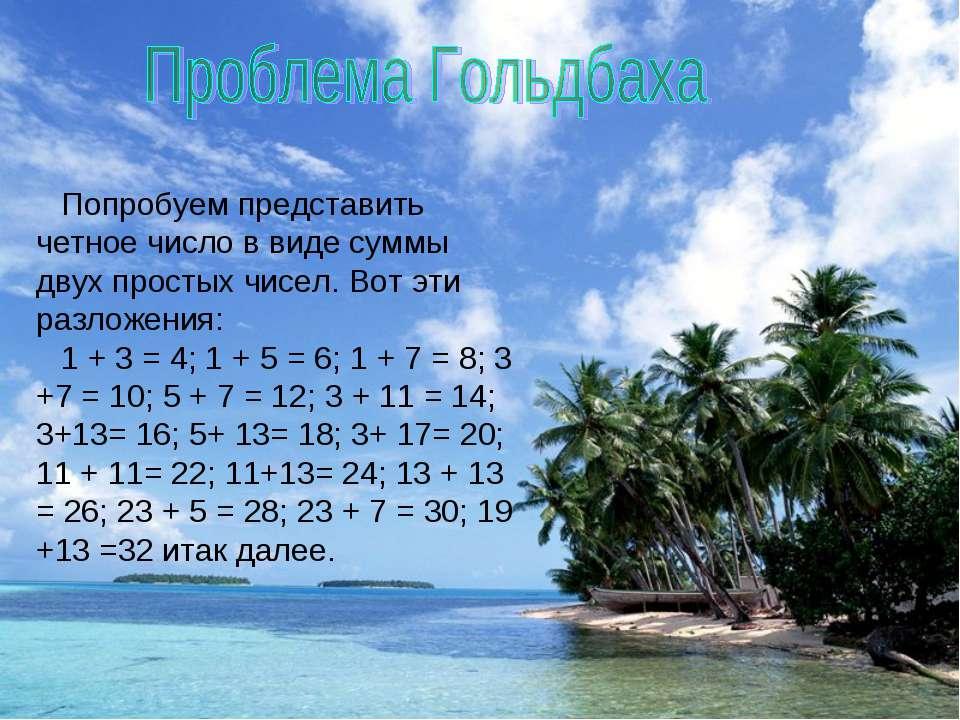 Попробуем представить четное число в виде суммы двух простых чисел. Вот эти р...