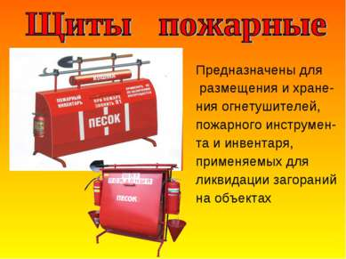 Предназначены для размещения и хране- ния огнетушителей, пожарного инструмен-...