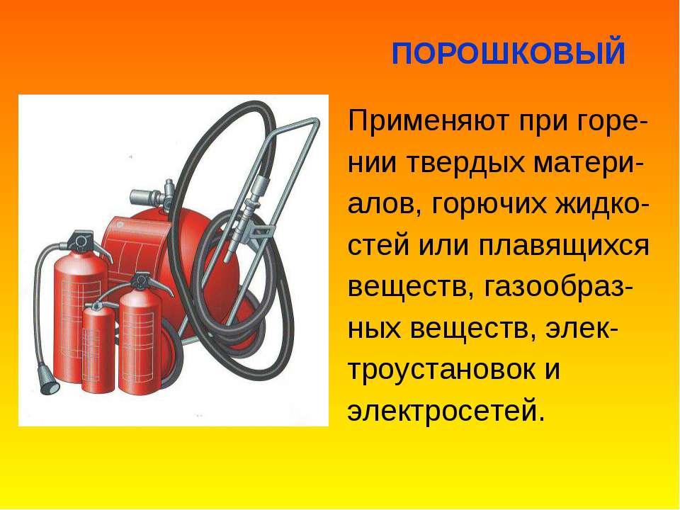 Применяют при горе- нии твердых матери- алов, горючих жидко- стей или плавящи...