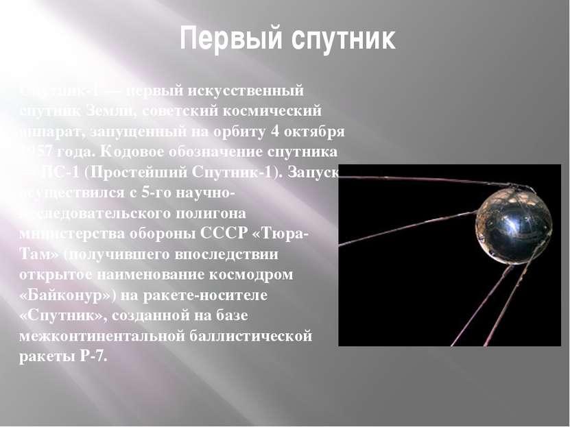 Первый спутник Спутник-1 — первый искусственный спутник Земли, советский косм...