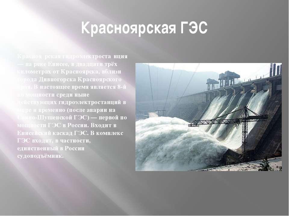 Красноярская ГЭС Красноя рская гидроэлектроста нция — на реке Енисее, в двадц...