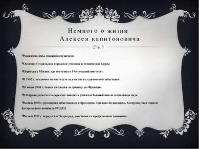 Немного о жизни Алексея капитоновича Родился в семье священнослужителя. Оконч...