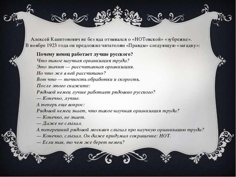 Алексей Капитонович не без яда отзывался о «НОТовской» «зубрежке». В ноябре 1...