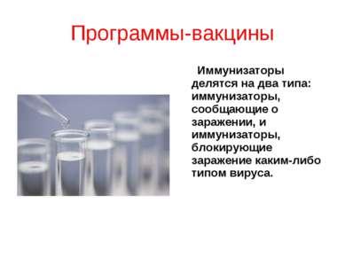 Программы-вакцины Иммунизаторы делятся на два типа: иммунизаторы, сообщающие ...