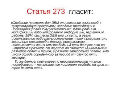 Статья 273 гласит: «Создание программ для ЭВМ или внесение изменений в сущест...