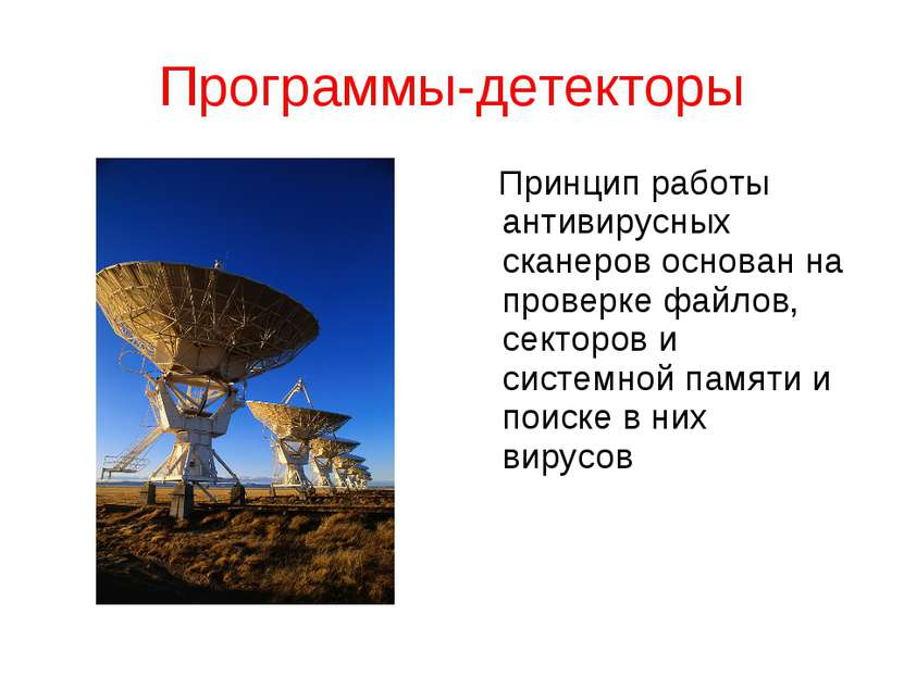 Программы-детекторы Принцип работы антивирусных сканеров основан на проверке ...