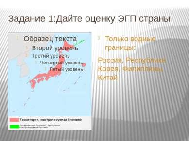 Задание 1:Дайте оценку ЭГП страны Только водные границы: Россия, Республика К...