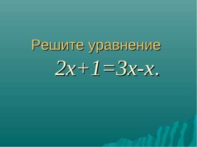 Решите уравнение 2х+1=3х-х.
