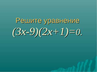 Решите уравнение (3х-9)(2х+1)=0.