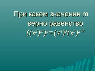 При каком значении m верно равенство ((x2)m)3=(x4)3(x3)2 ?