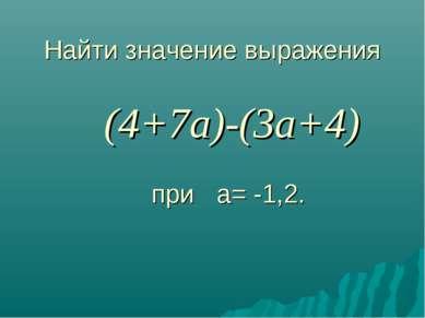 Найти значение выражения (4+7a)-(3a+4) при a= -1,2.