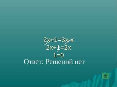 2х+1=3х-х 2х+1=2х 1=0 Ответ: Решений нет