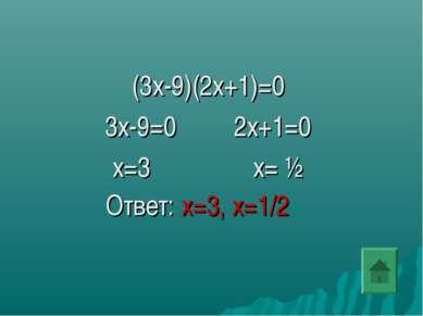(3х-9)(2х+1)=0 3х-9=0 2х+1=0 х=3 х= ½ Ответ: х=3, х=1/2