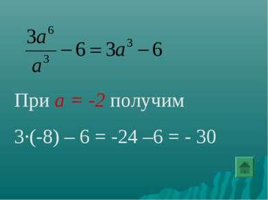 При а = -2 получим 3∙(-8) – 6 = -24 –6 = - 30