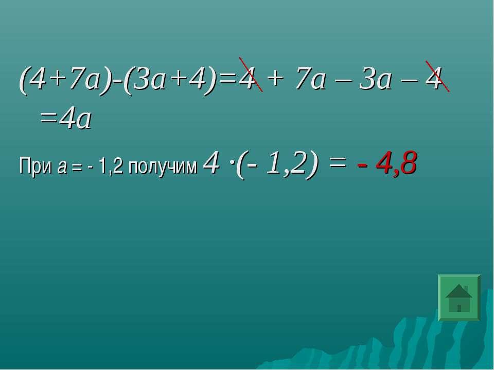 (4+7a)-(3a+4)=4 + 7а – 3а – 4 =4а При а = - 1,2 получим 4 ∙(- 1,2) = - 4,8