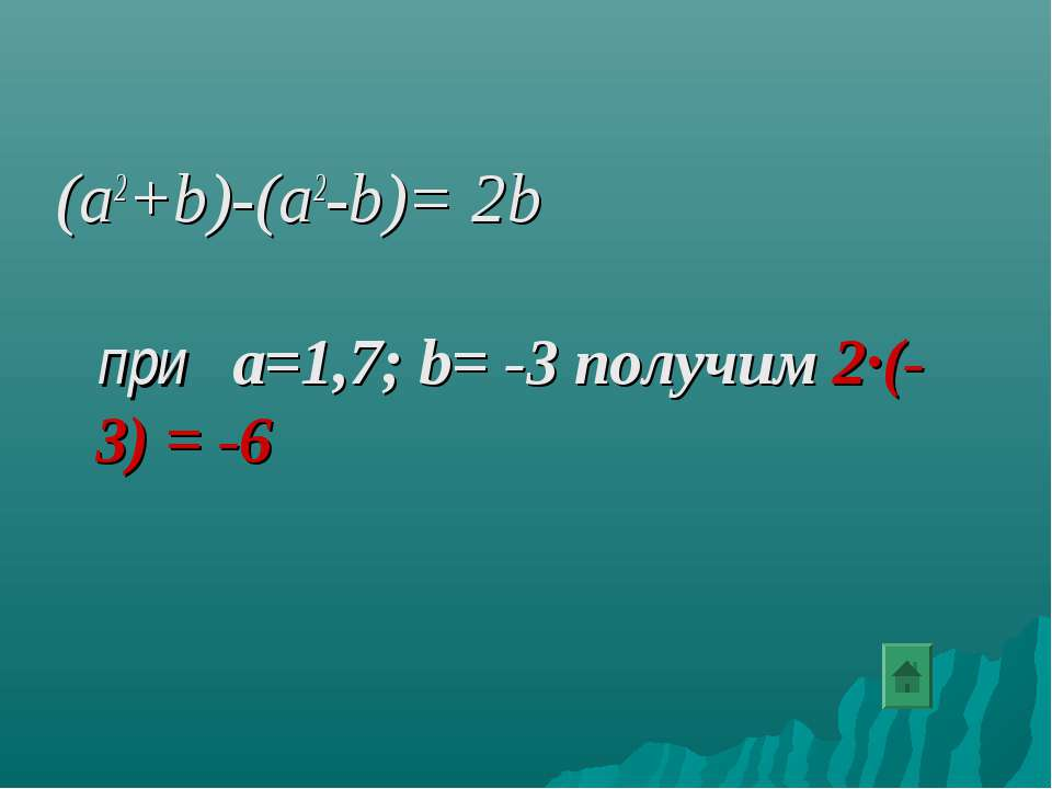 (a2+b)-(a2-b)= 2b при a=1,7; b= -3 получим 2∙(-3) = -6