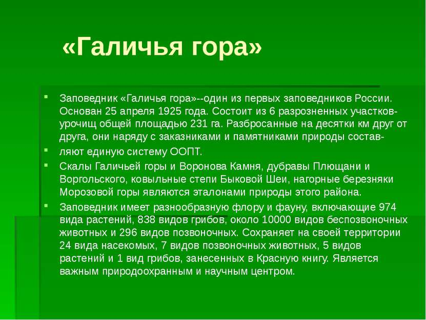 «Галичья гора» Заповедник «Галичья гора»--один из первых заповедников России....