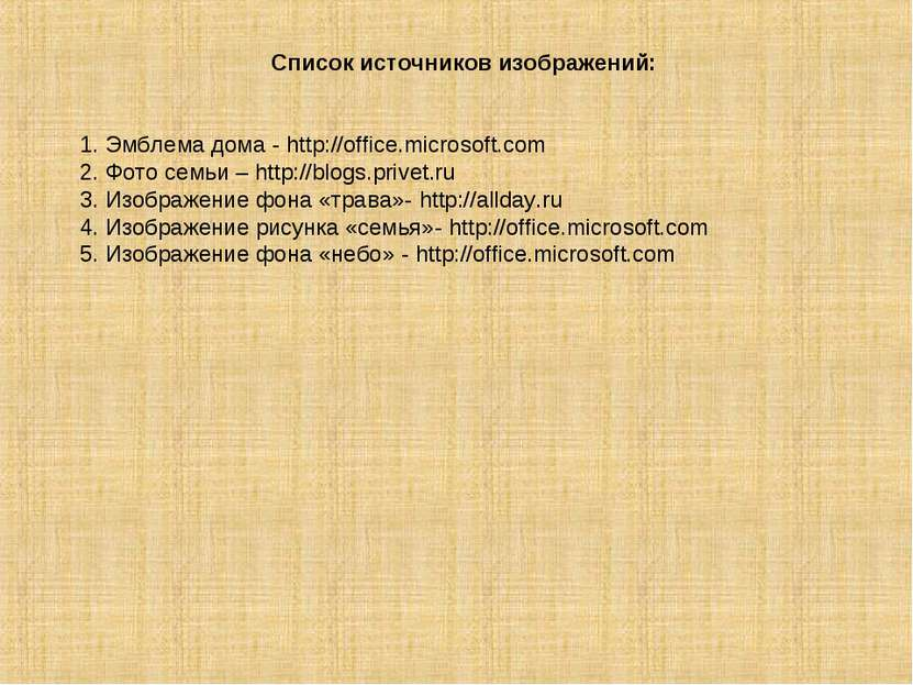 Список источников изображений: 1. Эмблема дома - http://office.microsoft.com ...