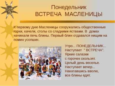 К первому дню Масленицы сооружались общественные горки, качели, столы со слад...