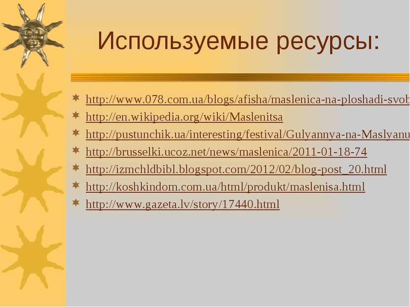 Используемые ресурсы: http://www.078.com.ua/blogs/afisha/maslenica-na-ploshad...