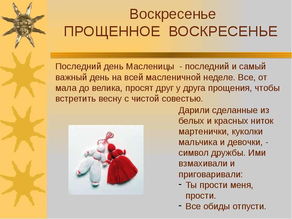 Воскресенье ПРОЩЕННОЕ ВОСКРЕСЕНЬЕ Последний день Масленицы - последний и самы...