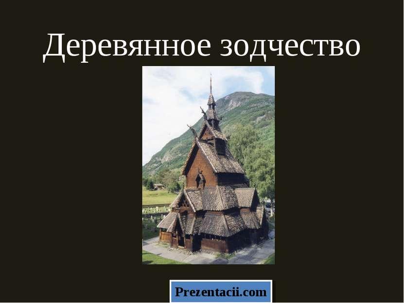 Деревянное зодчество Prezentacii.com