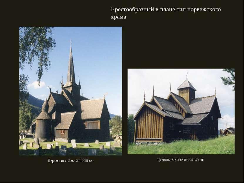 Крестообразный в плане тип норвежского храма Церковь из с. Увдал. XII–XV вв. ...