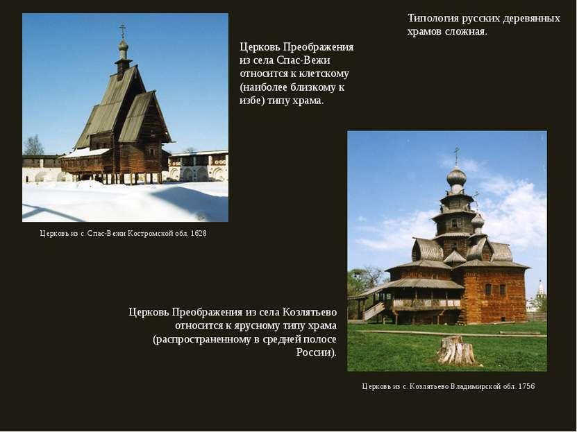 Церковь Преображения из села Спас-Вежи относится к клетскому (наиболее близко...