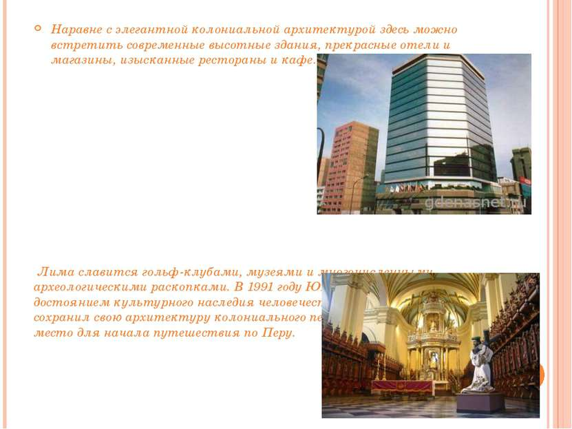 Наравне с элегантной колониальной архитектурой здесь можно встретить современ...